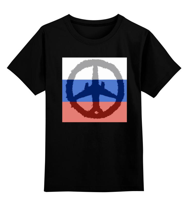 Детская футболка классическая унисекс Printio Самолет, солидарность, россия (а321) майка классическая printio самолет солидарность россия а321