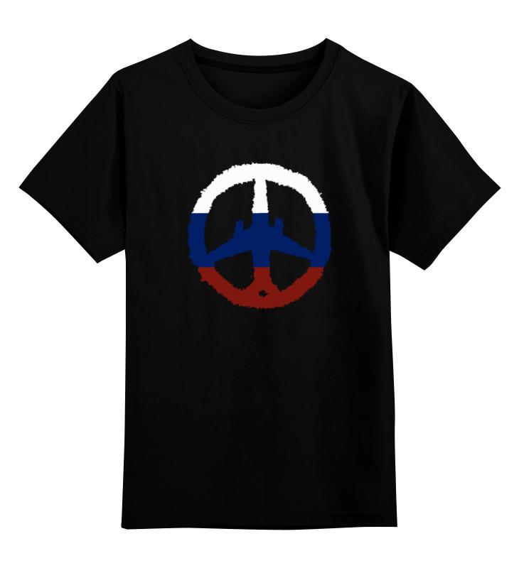 Детская футболка классическая унисекс Printio Самолет, солидарность, россия (а321) детская футболка классическая унисекс printio россия украина