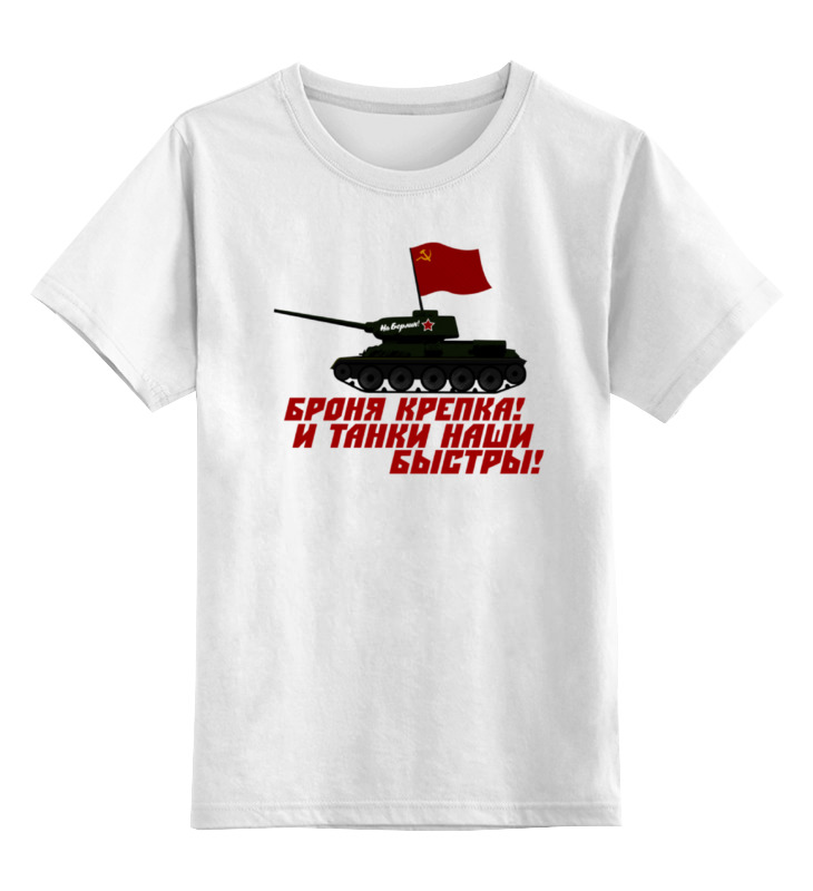 Детская футболка классическая унисекс Printio Броня крепка! детская футболка классическая унисекс printio танк т 90