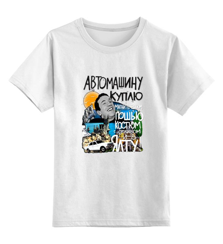 Детская футболка классическая унисекс Printio Джентльмены удачи куплю чехлы на авто с орлами