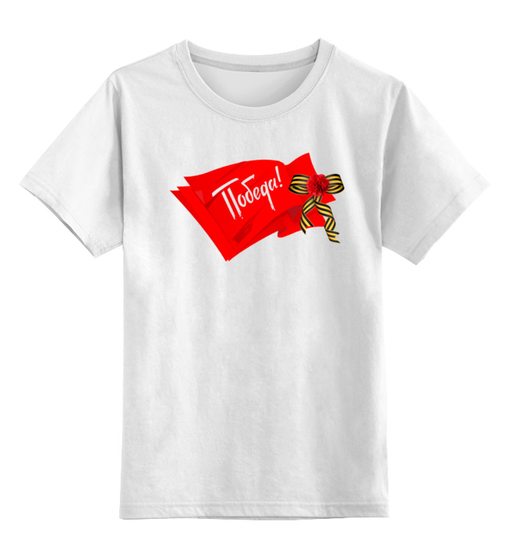 Детская футболка классическая унисекс Printio 9 мая майки