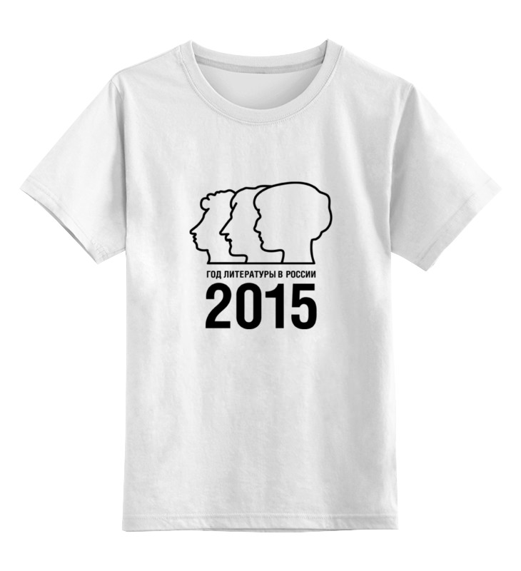 Детская футболка классическая унисекс Printio Год литературы (2015) 2015 csm360