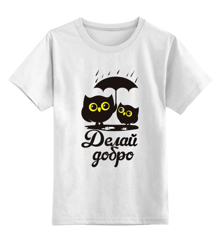 Детская футболка классическая унисекс Printio Делай добро футболка print bar делай ноги