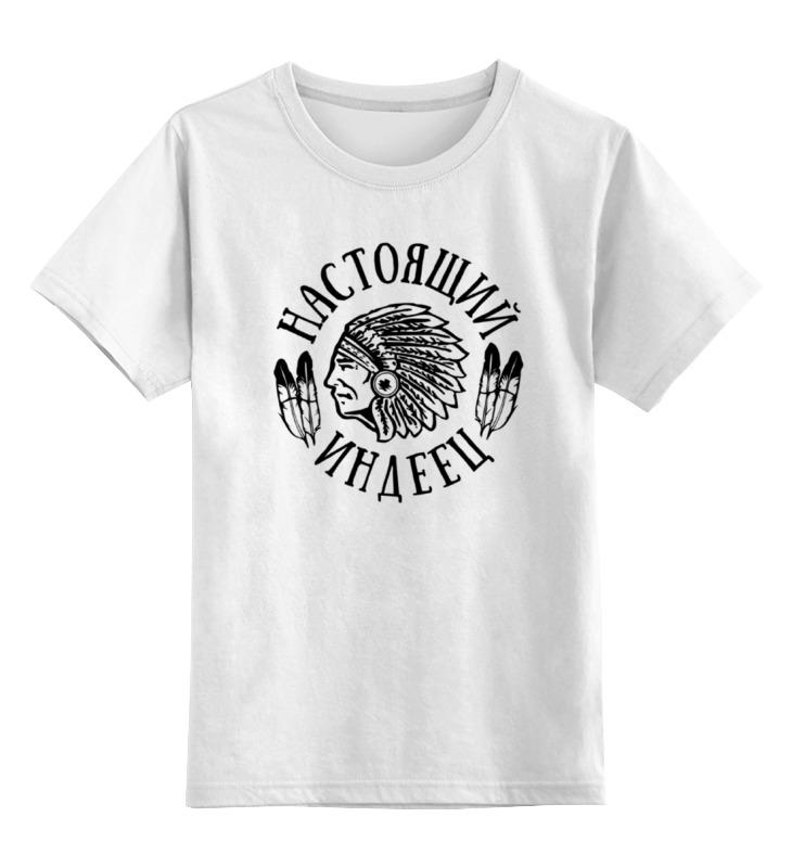 Детская футболка классическая унисекс Printio Настоящий индеец цена и фото