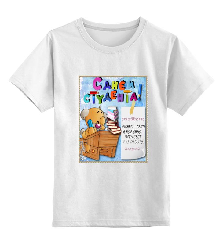 Детская футболка классическая унисекс Printio День студента. день знаний. цена и фото