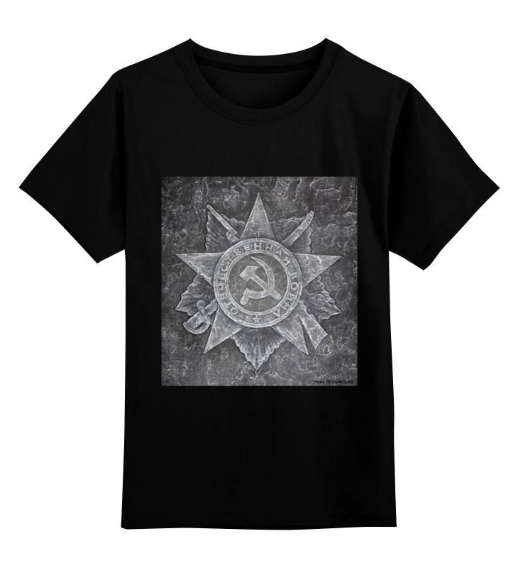 Детская футболка классическая унисекс Printio Орден победы
