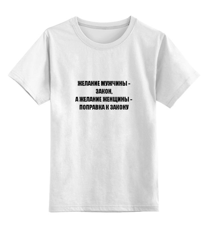 Детская футболка классическая унисекс Printio Мужчина и женщина мужчина говорит о женщинах