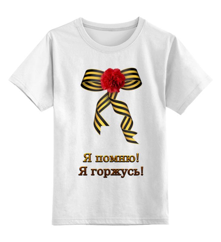 Детская футболка классическая унисекс Printio  помню!  горжусь!