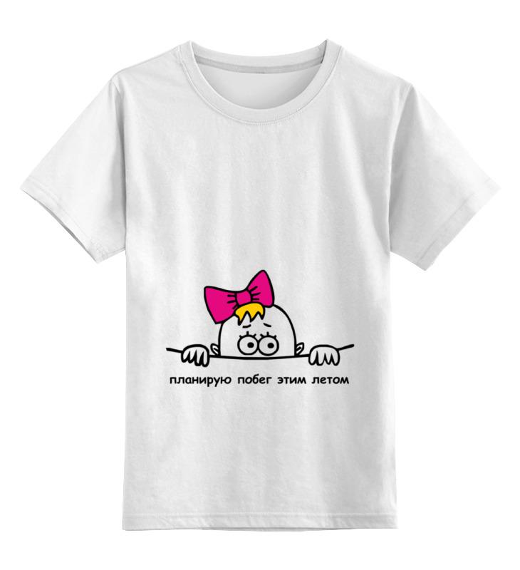 Детская футболка классическая унисекс Printio Планирую побег этим летом футболка для беременных printio торонто мэйпл лифс