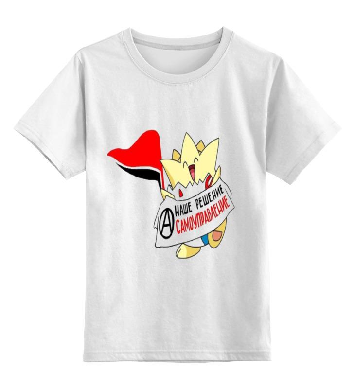 Детская футболка классическая унисекс Printio Свобода майка классическая printio свобода