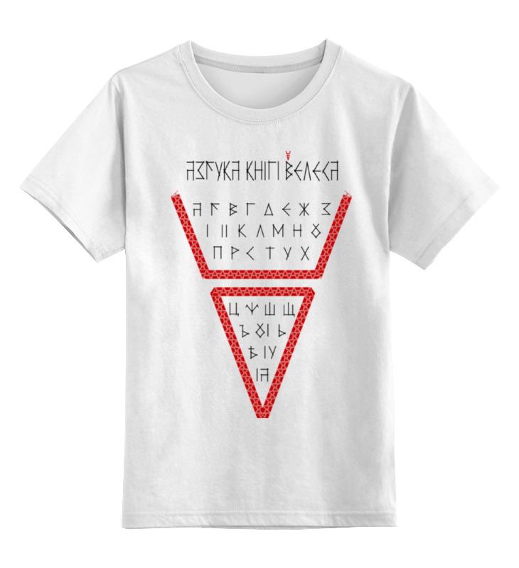 Детская футболка классическая унисекс Printio Азбука книги велеса