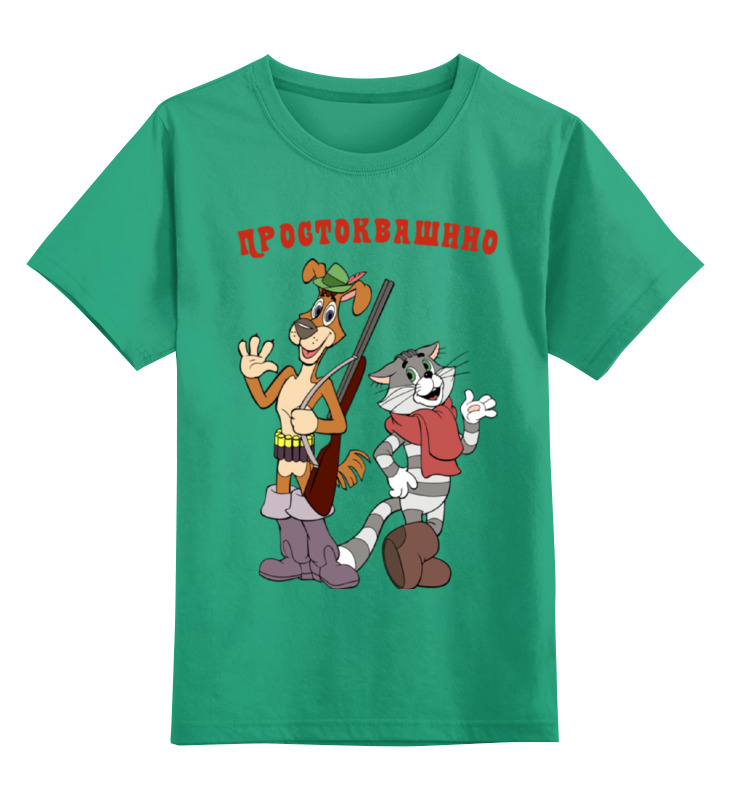 Детская футболка классическая унисекс Printio Простоквашино
