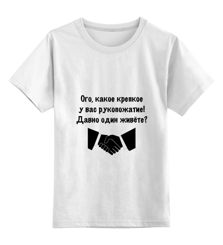 Printio О жизни детская футболка классическая унисекс printio о красоте