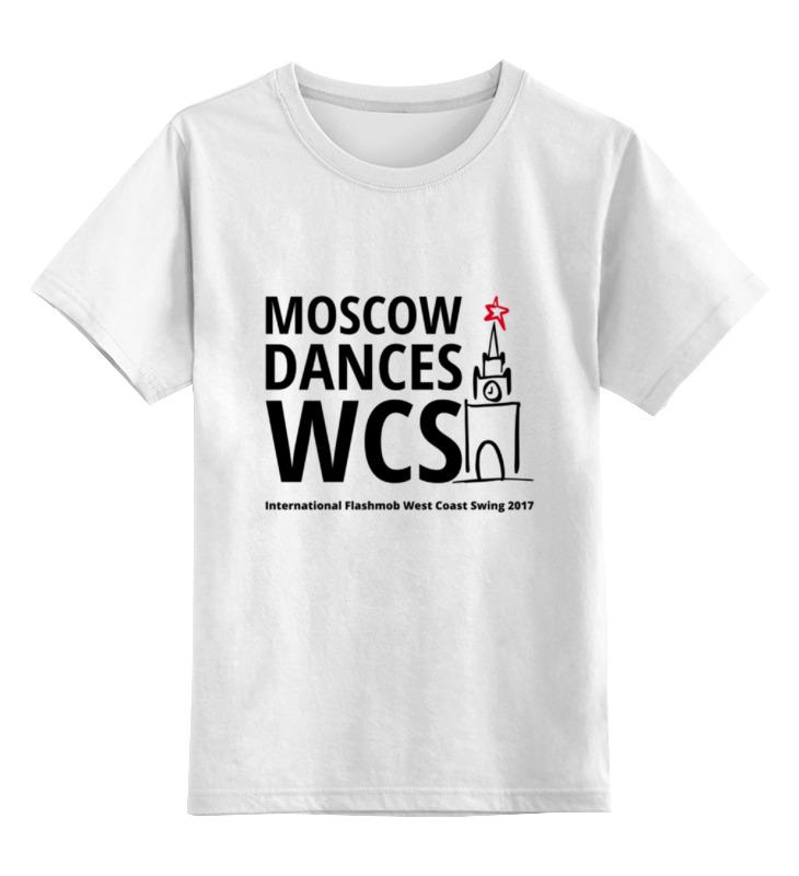 Детская футболка классическая унисекс Printio Moscow dances wcs (ifwcs 2017)