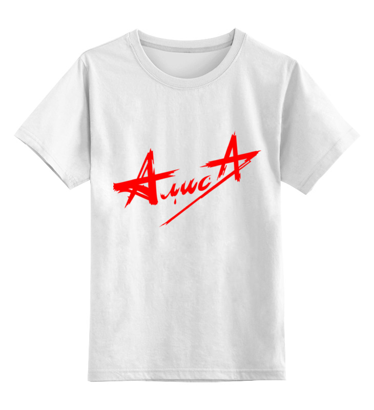 Детская футболка классическая унисекс Printio Алиса детская футболка классическая унисекс printio алиса