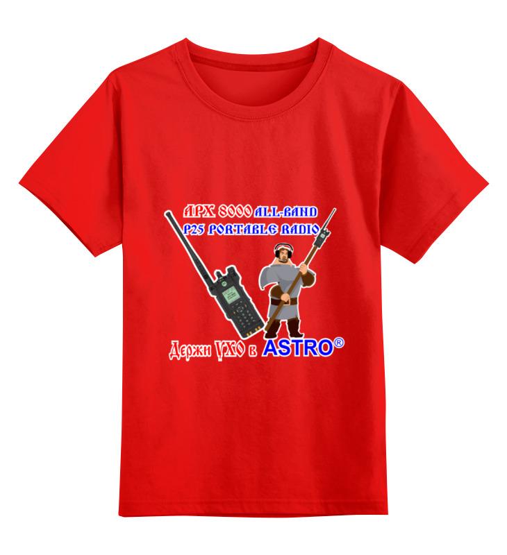 Детская футболка классическая унисекс Printio Astro 25 недорго, оригинальная цена