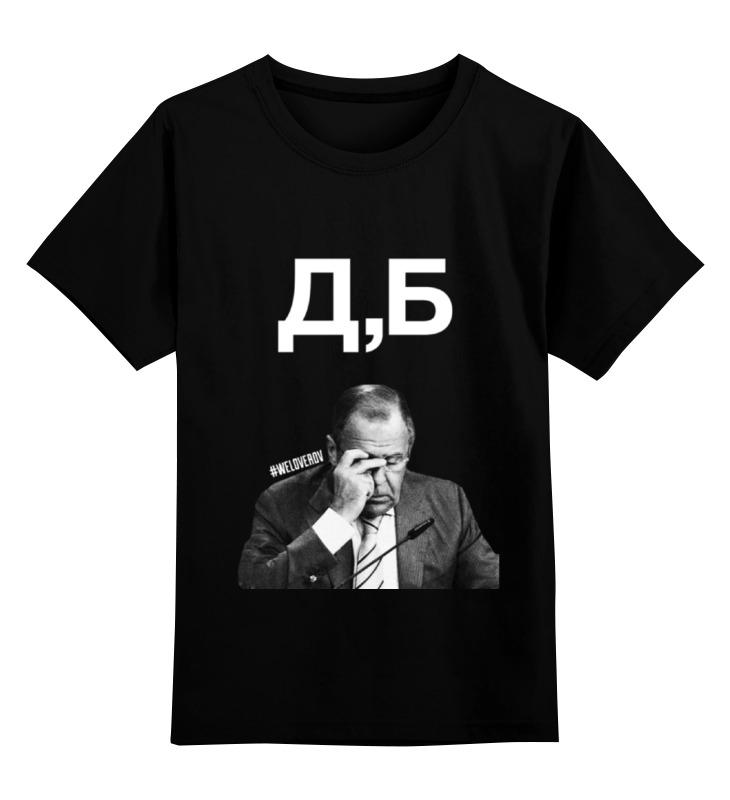 Детская футболка классическая унисекс Printio Д,б by k.karavaev футболка рингер printio д б by k karavaev