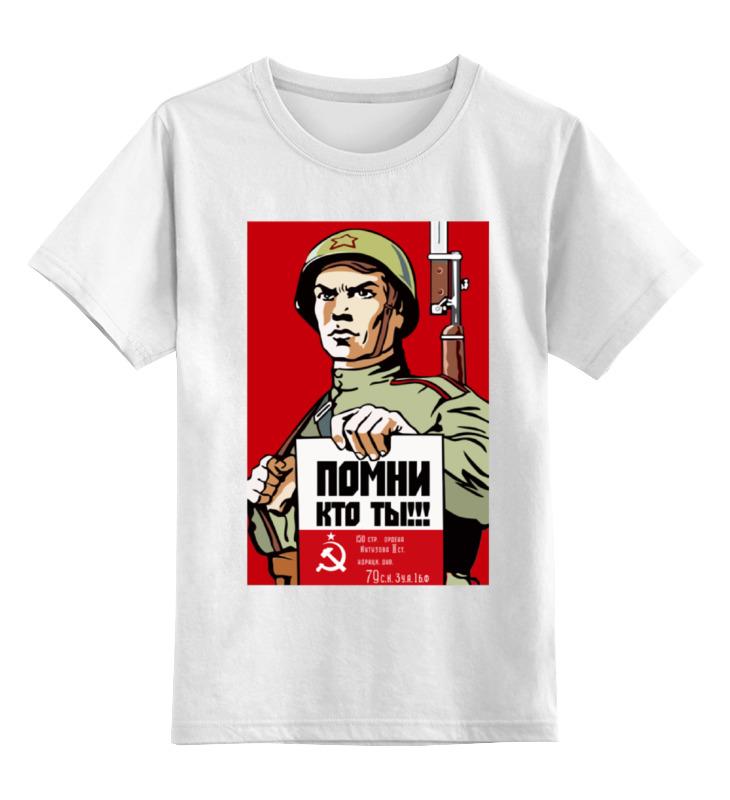 Детская футболка классическая унисекс Printio Помни кто ты!!! (знамя победы) детская футболка классическая унисекс printio ты моя мамочка
