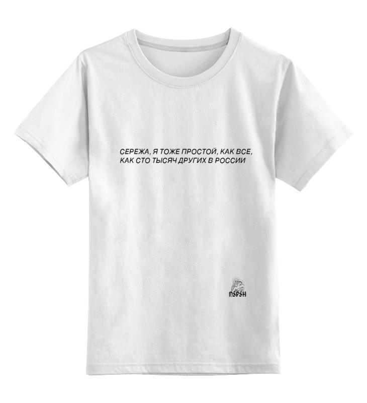 Детская футболка классическая унисекс Printio Сережа детская футболка классическая унисекс printio ты моя мамочка