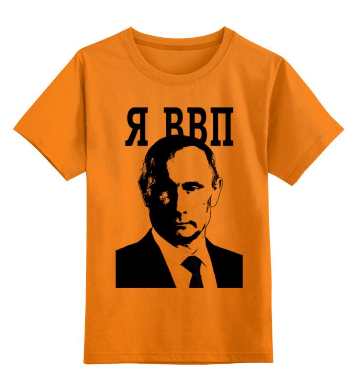 Детская футболка классическая унисекс Printio Я ввп футболка print bar ввп vector