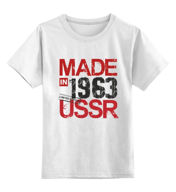 Детская футболка классическая унисекс Printio 1963 год рождения сумка printio 1963 год рождения