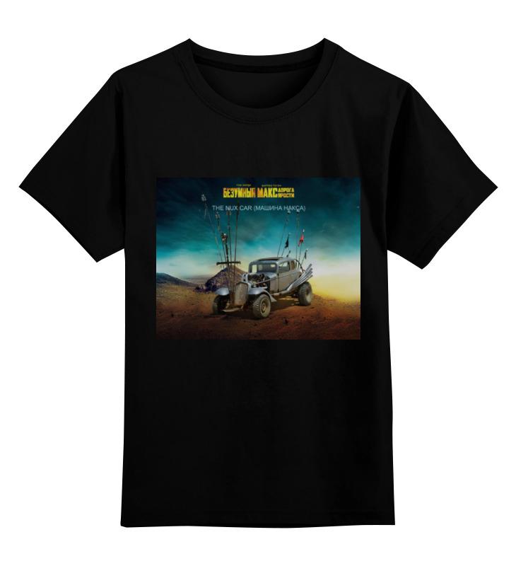 Детская футболка классическая унисекс Printio Безумный макс / nux