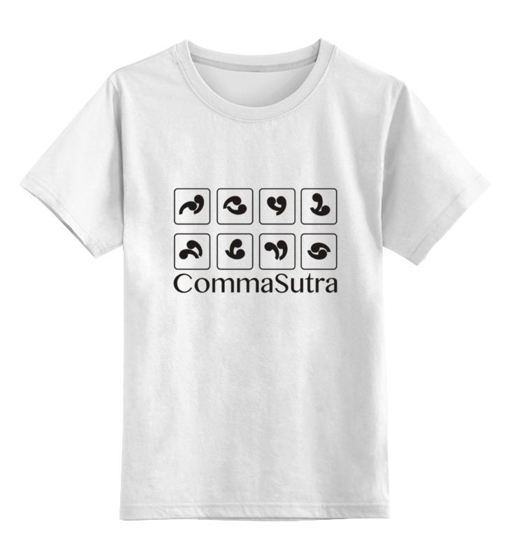 Детская футболка классическая унисекс Printio Commasutra