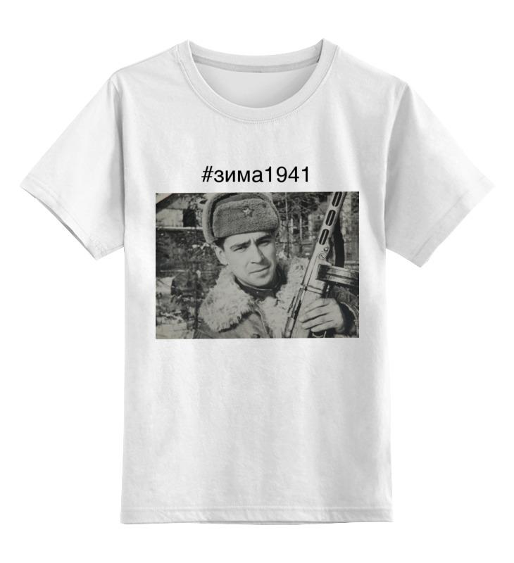 Детская футболка классическая унисекс Printio Солдат победы: от москвы до берлина жуйдемен где в аптеках москвы