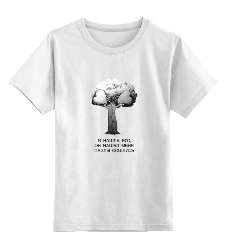 Детская футболка классическая унисекс Printio Пазлы сошлись! пазлы бомик пазлы книжка репка