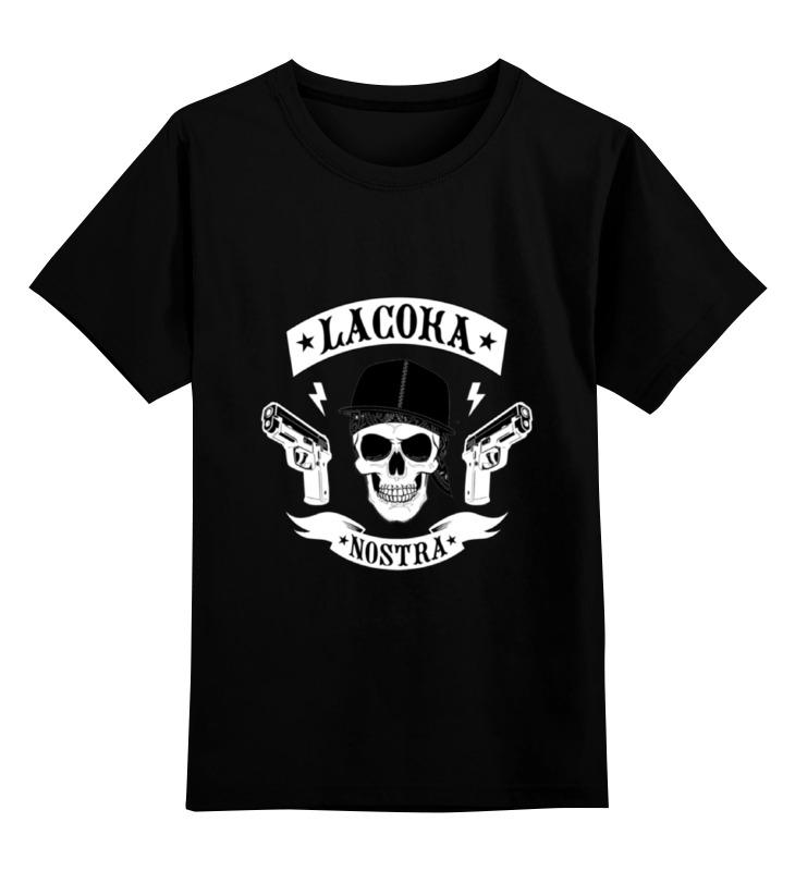 Printio Lacoka nostra детская футболка классическая унисекс printio koza nostra