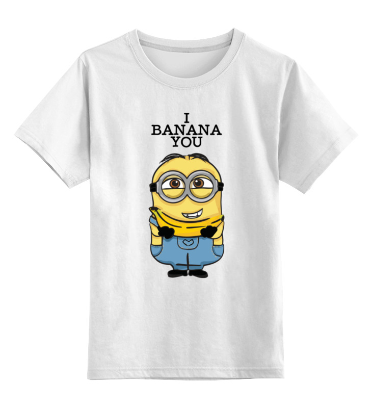 Детская футболка классическая унисекс Printio I banana you детская футболка классическая унисекс printio i love you beary much