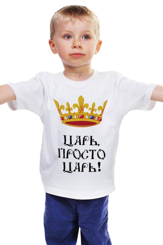 цена  Детская футболка классическая унисекс Printio Царь, просто царь  онлайн в 2017 году