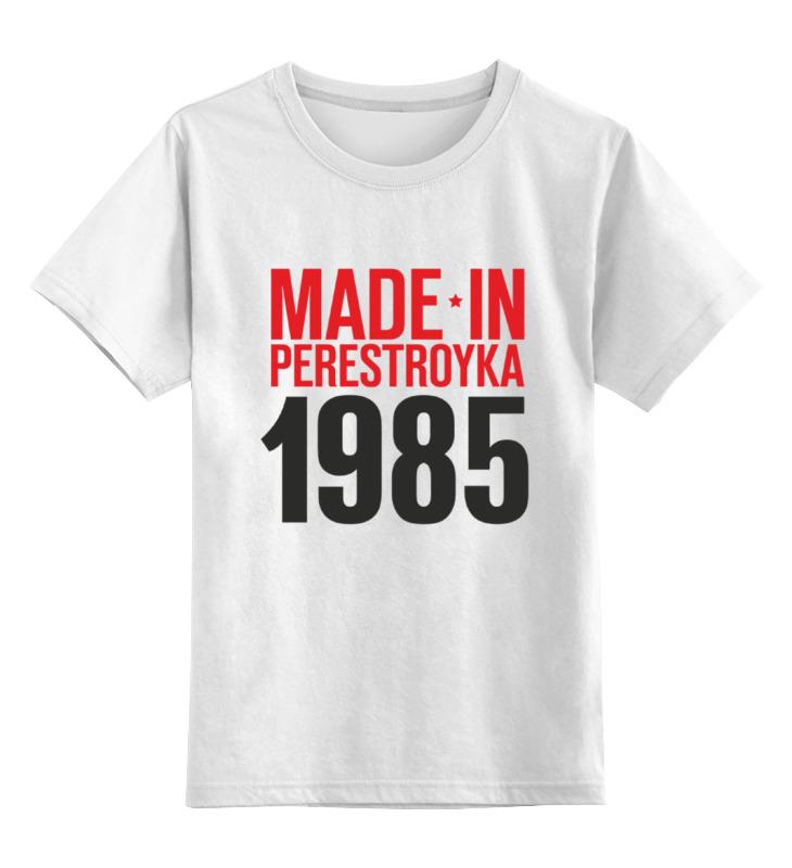 Printio 1985 год рождения футболка спутник 1985