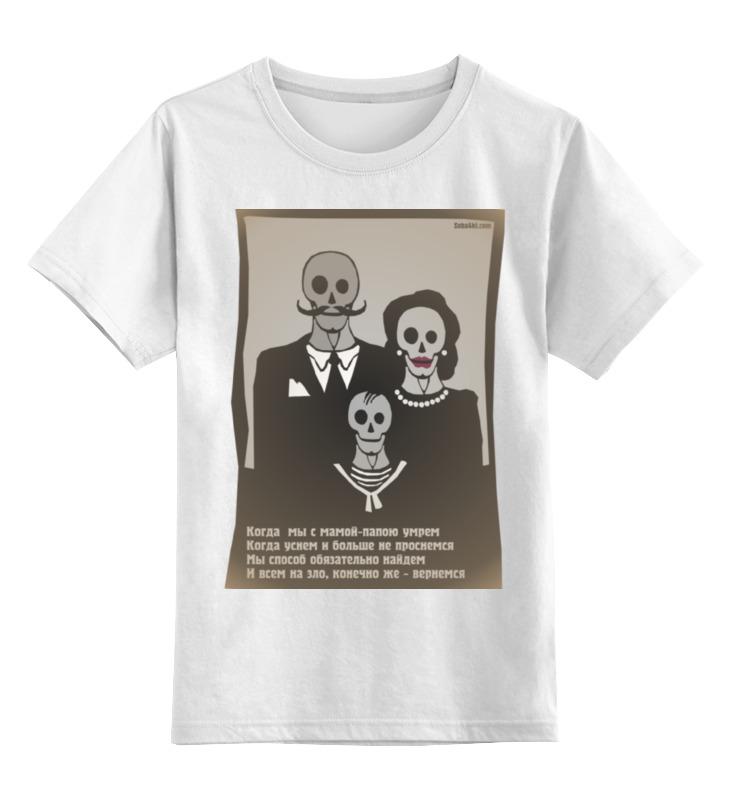 Детская футболка классическая унисекс Printio Детская футболка семеный портрет