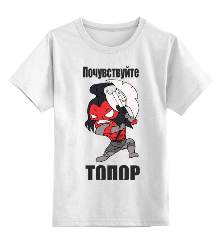Детская футболка классическая унисекс Printio Герой доты 2 axe и его фраза футболка доты женская украина укрпошта