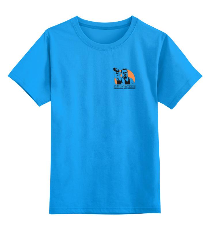 Детская футболка классическая унисекс Printio Большой лебовски футболка стрэйч printio большой аль капо́не