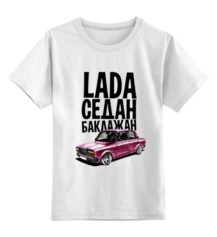 Детская футболка классическая унисекс Printio Lada седан 2 by design ministry футболка wearcraft premium slim fit printio lada седан by design ministry