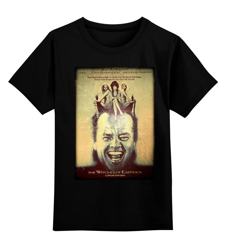 Детская футболка классическая унисекс Printio Иствикские ведьмы орудие ведьмы любовь
