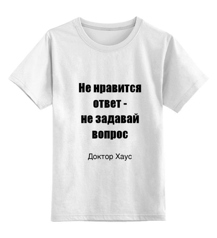Детская футболка классическая унисекс Printio О вопросах и ответах наука в вопросах и ответах