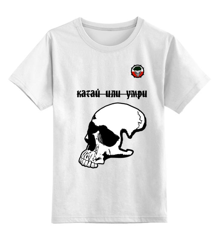 Детская футболка классическая унисекс Printio Skateboarding