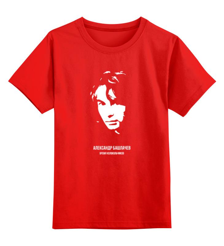 Детская футболка классическая унисекс Printio Александр башлачев smoby детская горка king size цвет красный