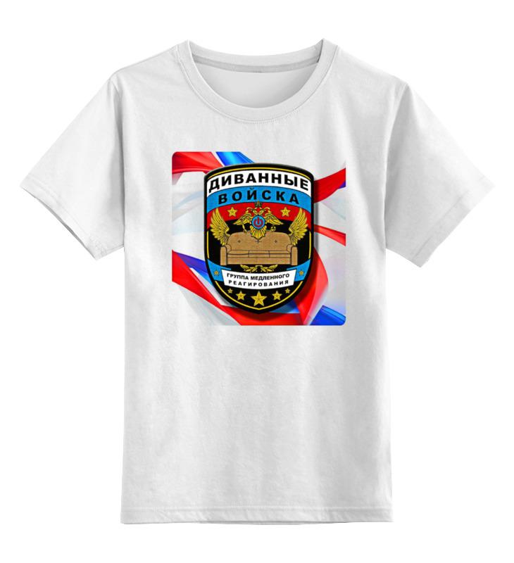 Детская футболка классическая унисекс Printio Диванные войска