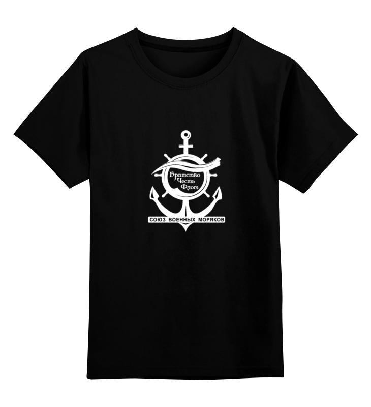 Детская футболка классическая унисекс Printio Союз военных моряков моряков в основы курса история россии моряков