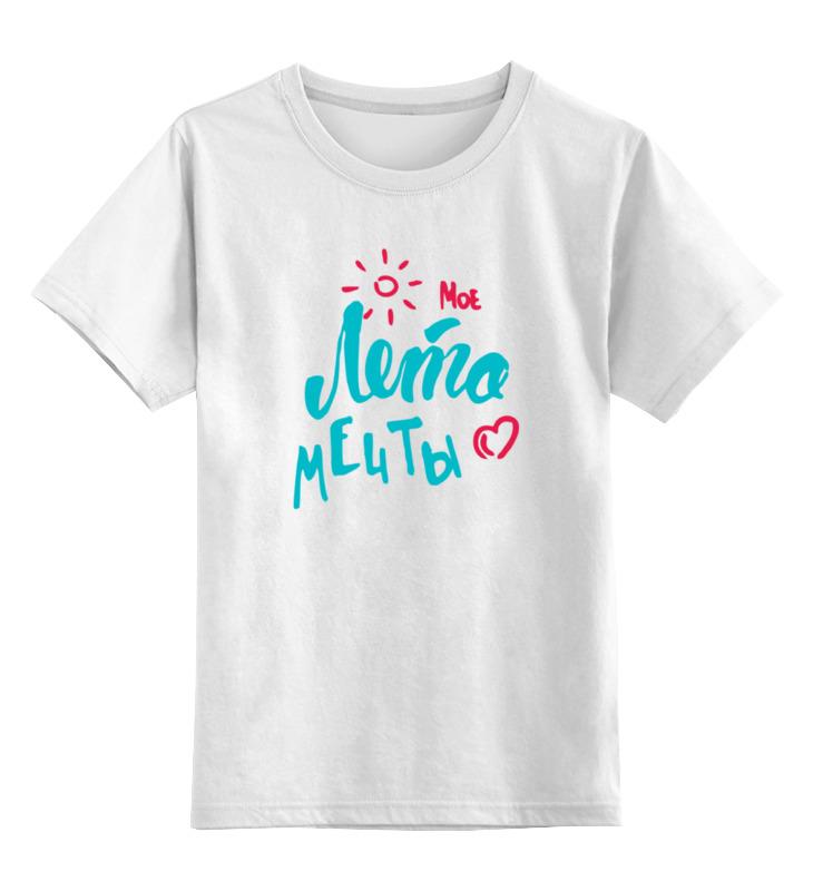 Детская футболка классическая унисекс Printio Мое лето мечты детская футболка классическая унисекс printio оранжевое солнце