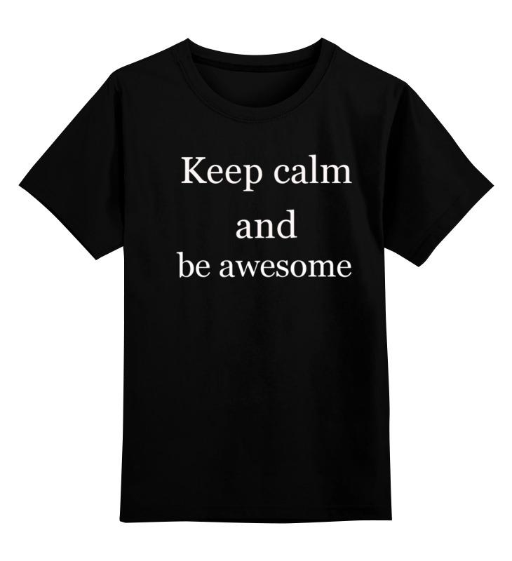 Детская футболка классическая унисекс Printio Keep calm and be cooler свитшот унисекс хлопковый printio keep calm