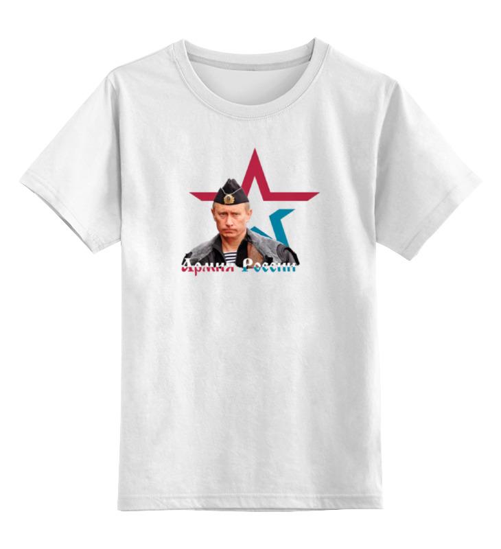 Детская футболка классическая унисекс Printio Армия россии smael армия зеленый