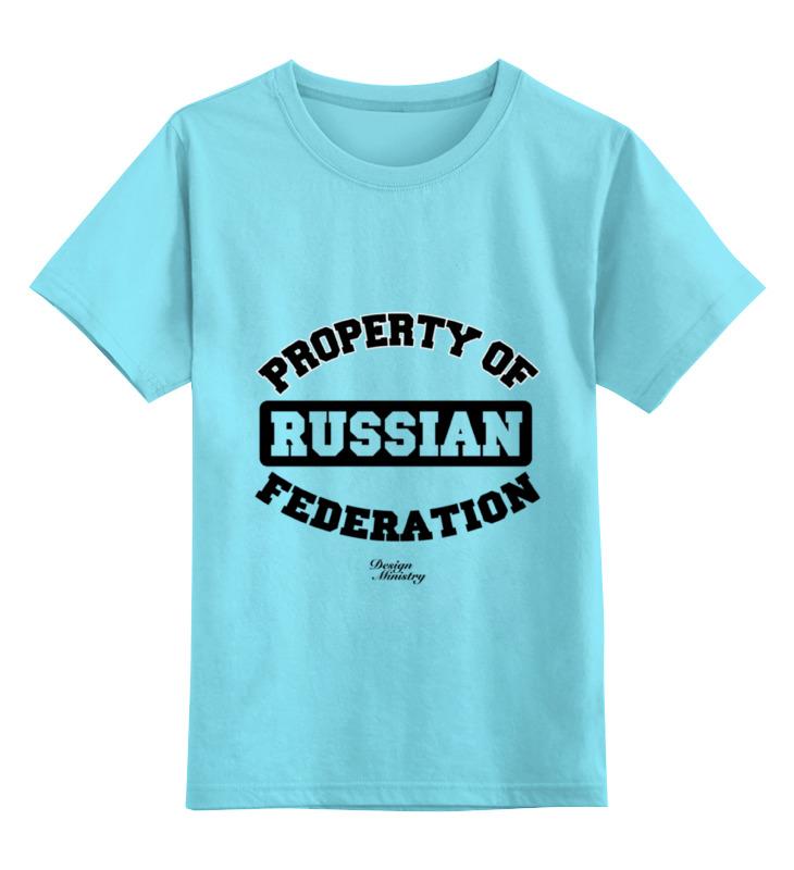 Детская футболка классическая унисекс Printio Property of russian federation футболка для беременных printio property of a lady 007