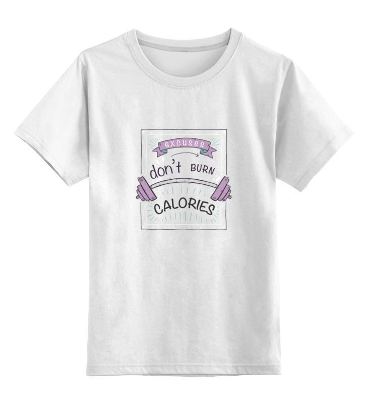 Детская футболка классическая унисекс Printio Сожги калории