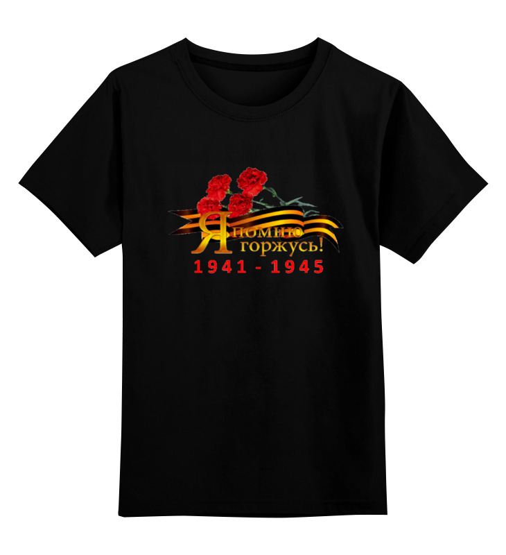 Детская футболка классическая унисекс Printio Я помню, я горжусь! футболка цвета хаки