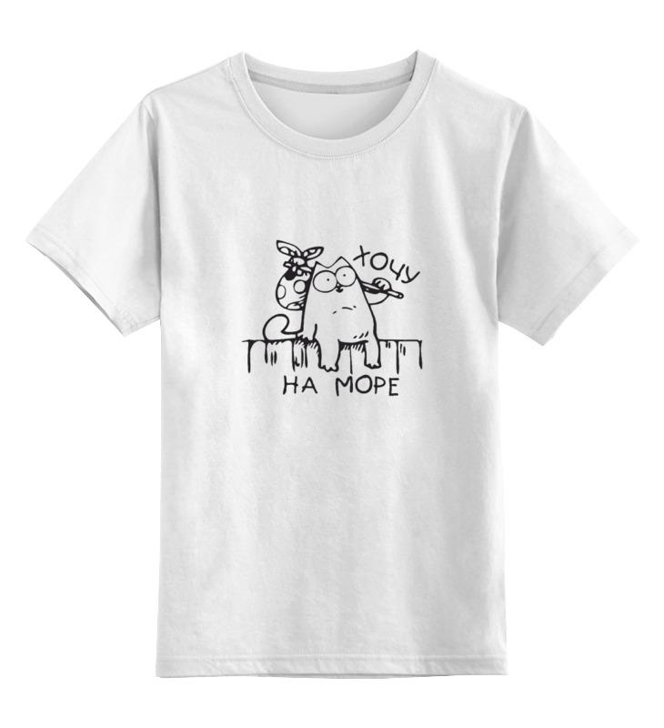 Детская футболка классическая унисекс Printio Хочу на море хочу купить квартиру на ул машиностроения или на велозаводской